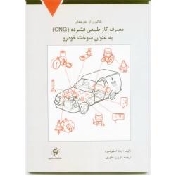 یادگیری از تجربه های مصرف گاز طبیعی فشرده CNG به عنوان سوخت خودرو
